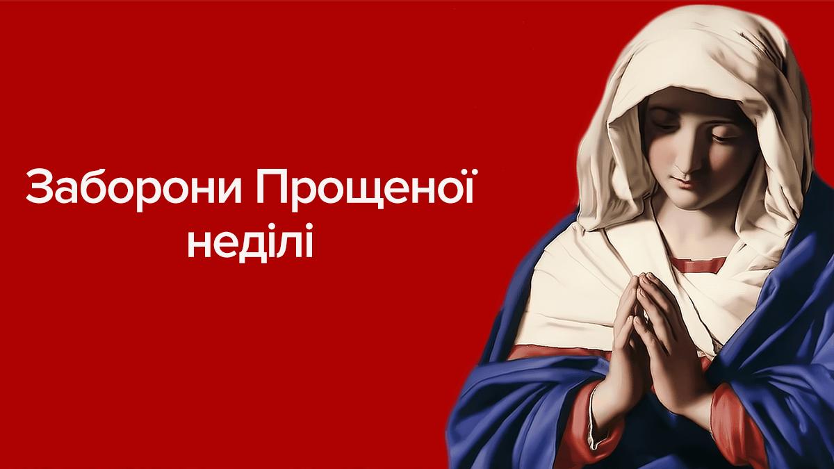 Прощеное воскресенье 2019 - что нельзя и можно делать 10 марта 2019
