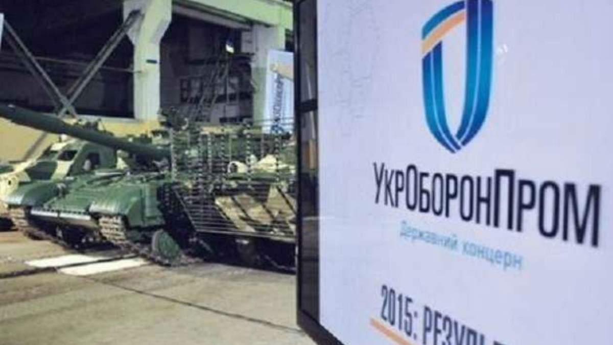 """""""Укроборонпром"""" треба розпустити: що радять експерти для реформування оборонної сфери"""