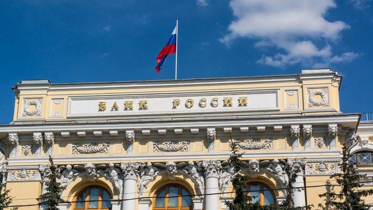 Центробанк РФ снова прогадал с вкладом и потерял за 3 дня $3 миллиарда