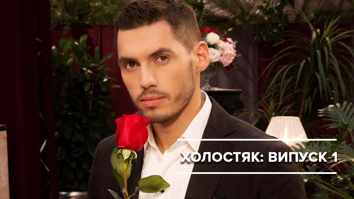 Холостяк 2019 - 1 выпуск смотреть онлайн холостяк 9 сезон - Украина