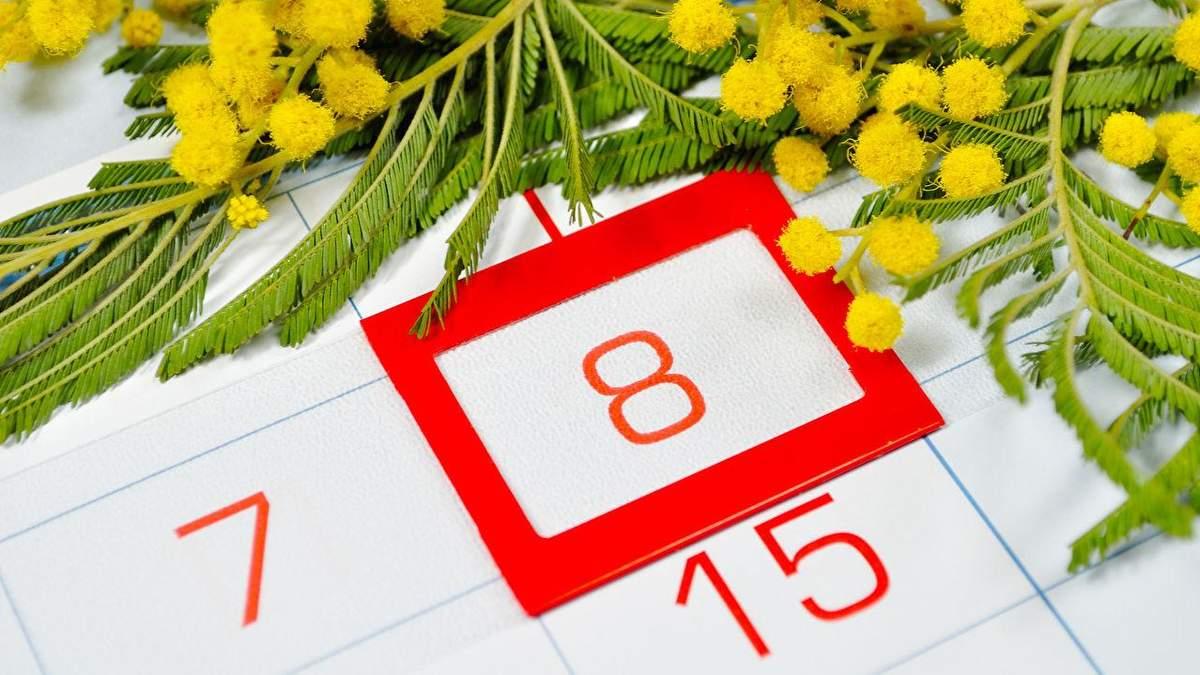 Чи має 8 березня бути вихідним: думки відомих українців