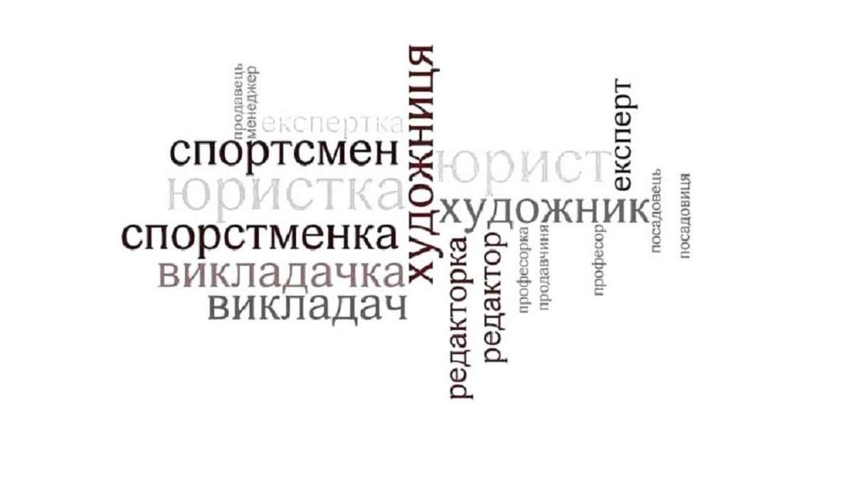 Фемінітиви в українській мові