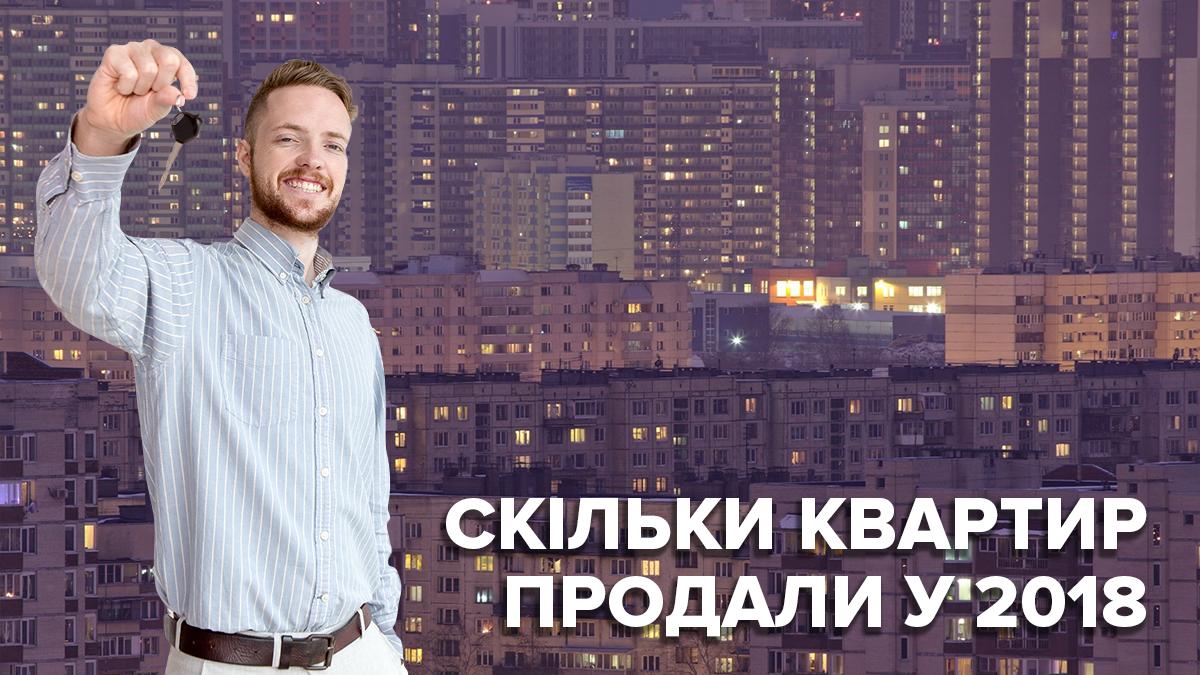 Де і скільки квартир продали в Україні у 2018 році