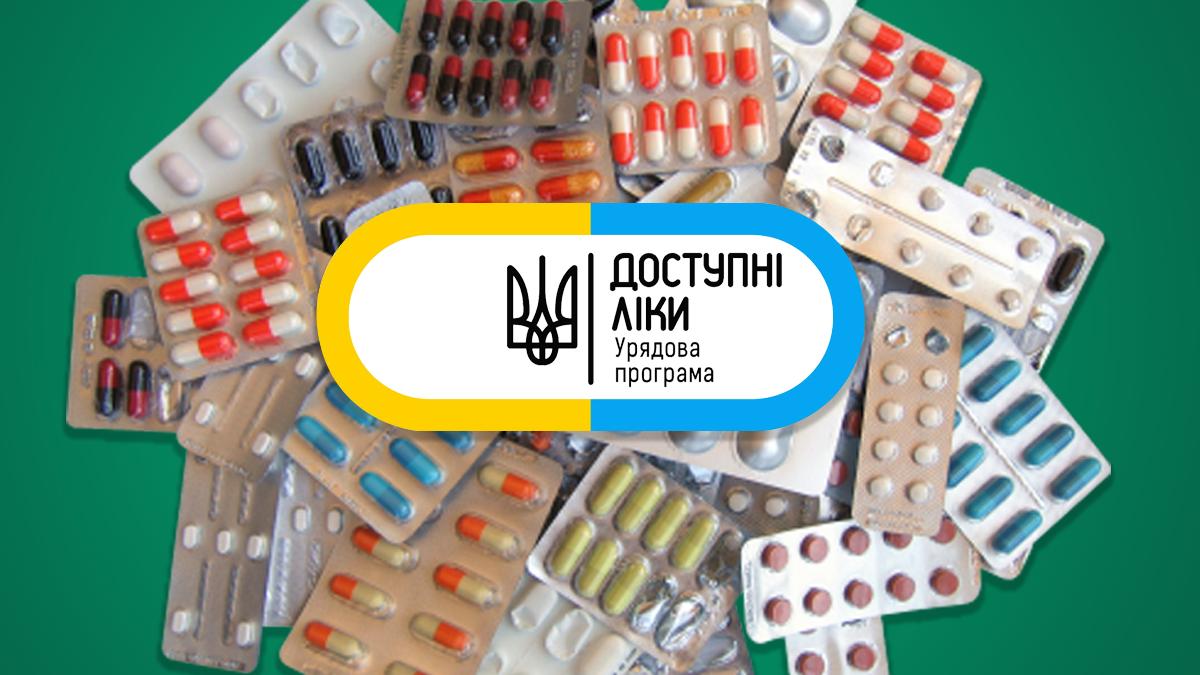 Украинцы будут получать лекарства по электронным рецептам