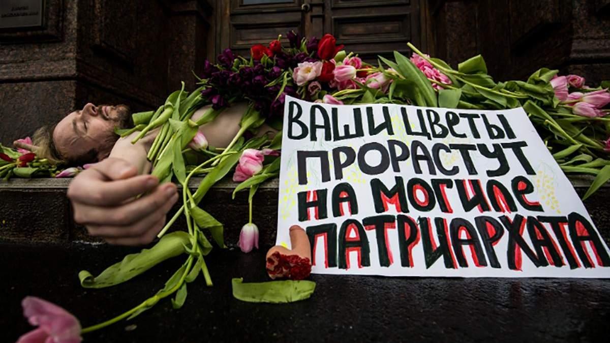 Ваши цветы будут расти на могиле патриархата, – надпись на плакате