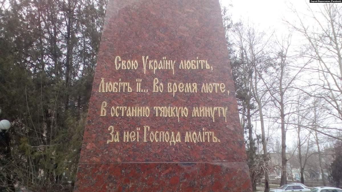 Оккупационные власти Крыма анонсируют событие в годовщину со дня рождения Шевченко
