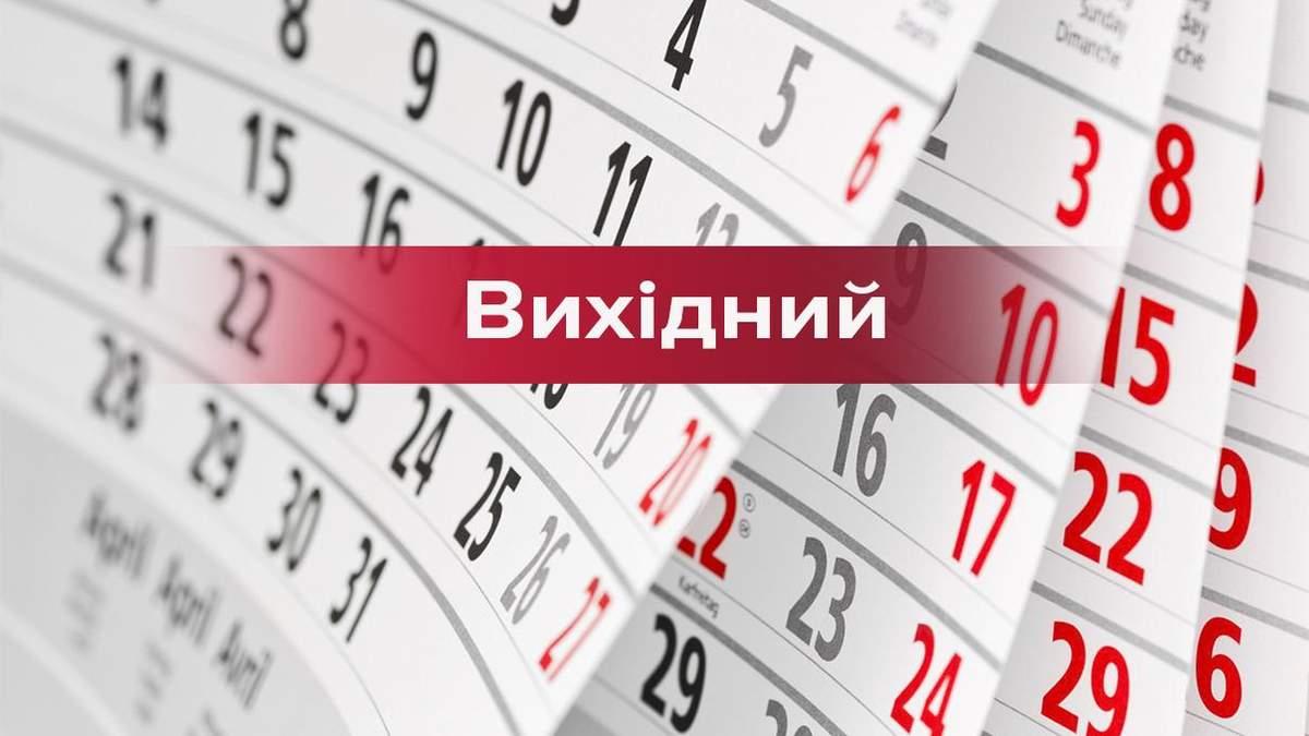 На Закарпатье будет еще один выходной: распоряжение Москаля