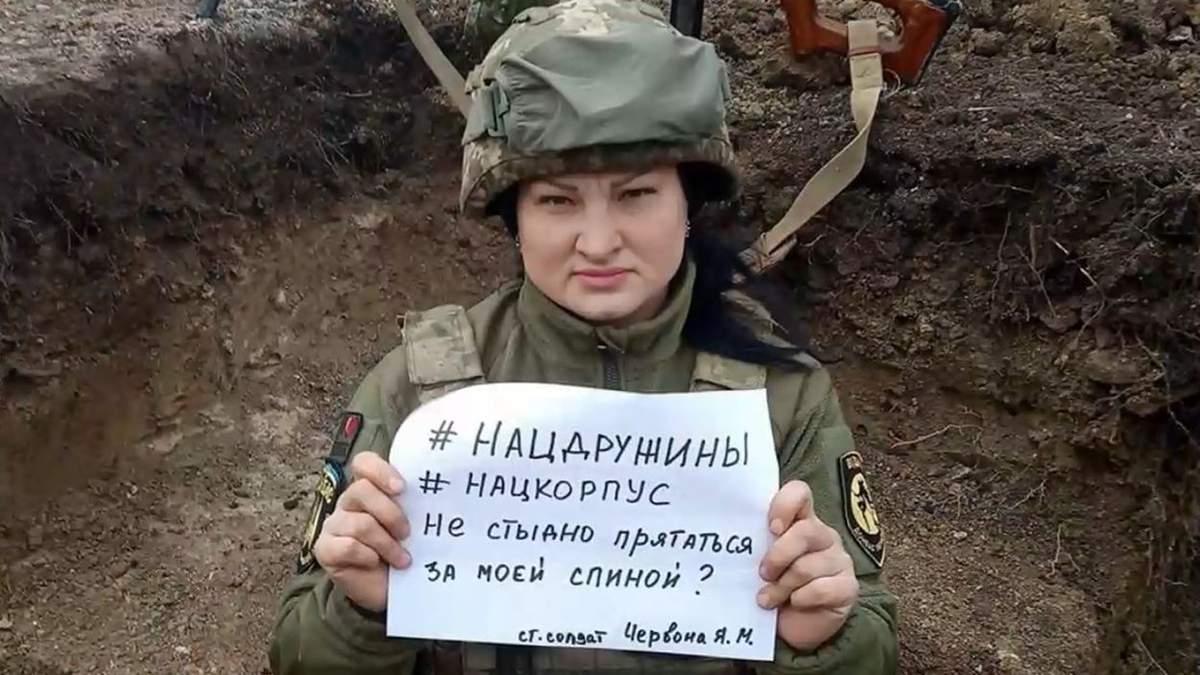 """Скандал с """"Нацкорпусом"""": появилась гневная реакция украинских военных"""