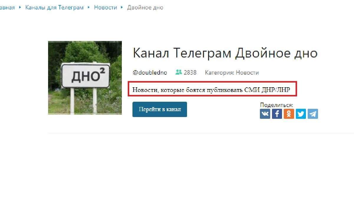 """Оппозиционный Telegram-канал """"Двойное дно"""""""