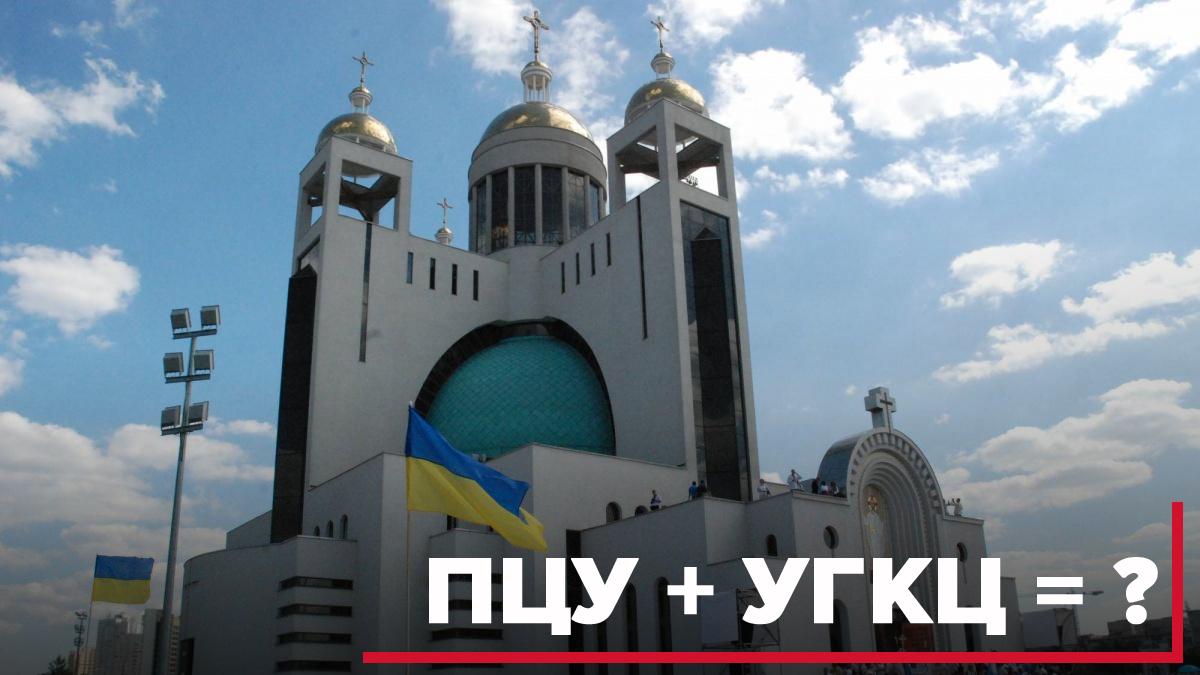 Патріарший собор Воскресіння Христового УГКЦ у Києві