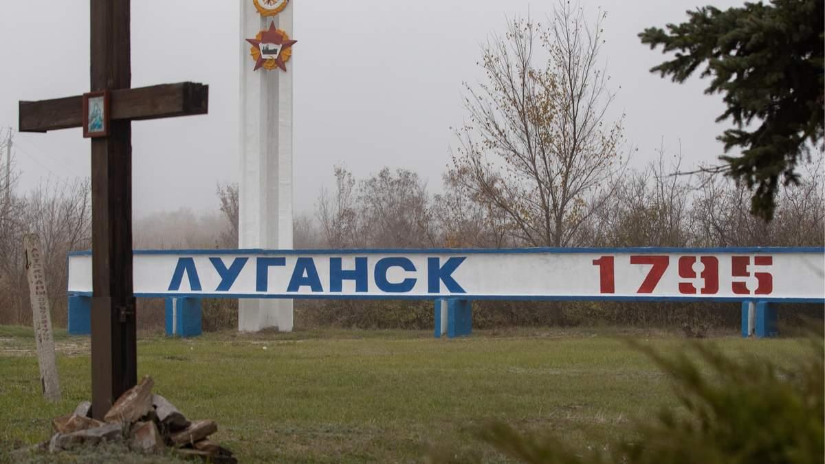 Оккупированный Луганск