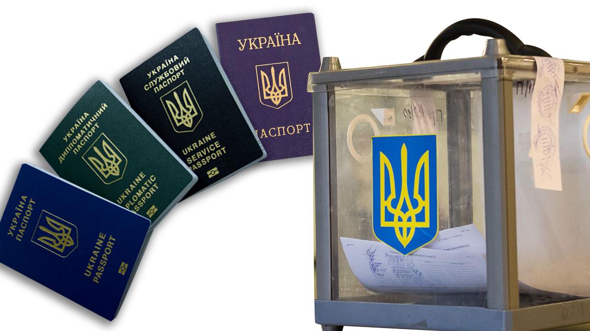 Выборы 2019 Украина: какие докумнеты брата - памятка избирателю