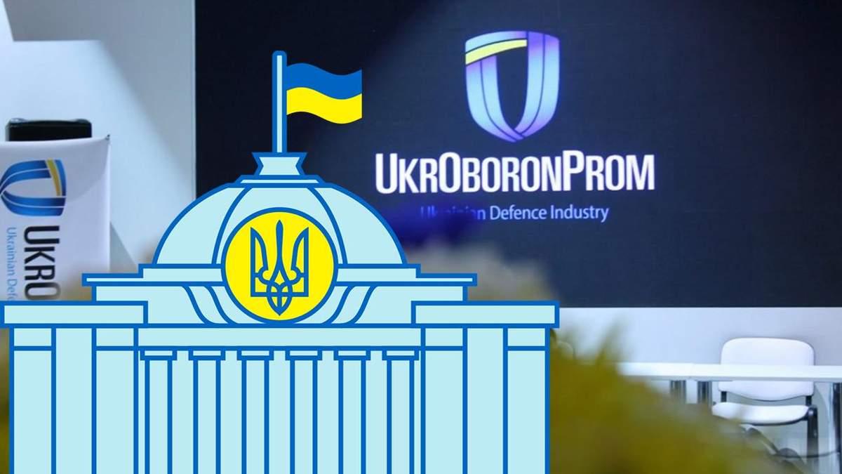 """В отставку должны идти все: реакция депутатов на расследование в """"Укрборонпроме"""""""