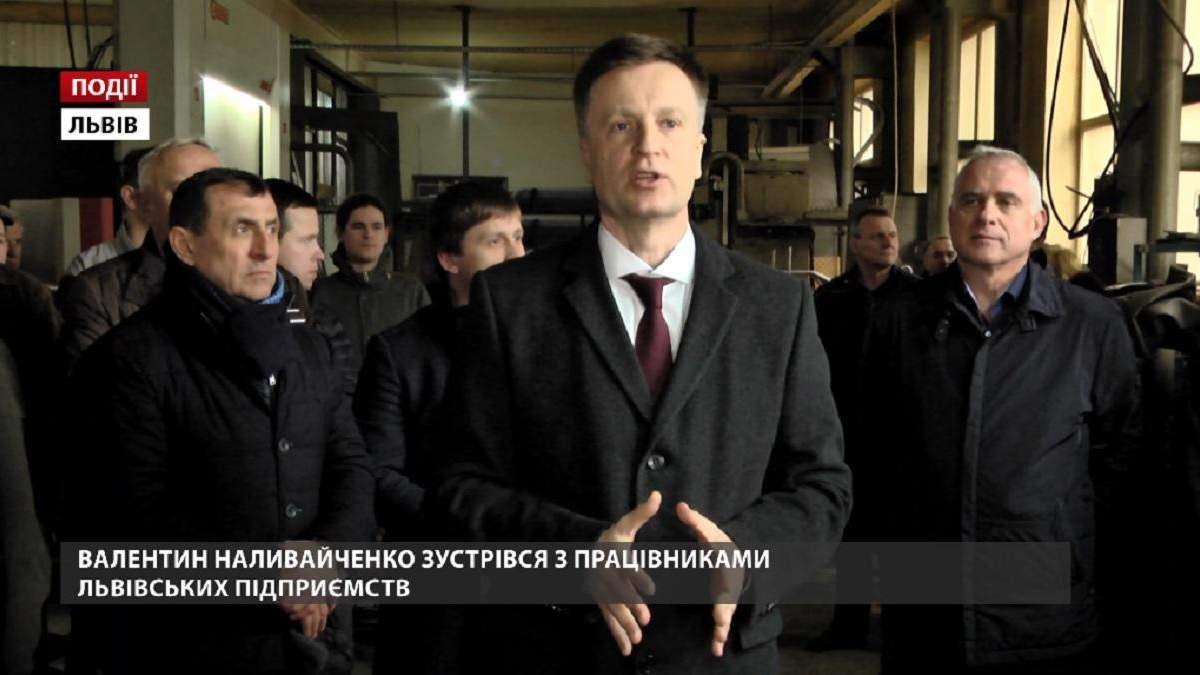 Валентин Наливайченко зустрівся з працівниками львівських підприємств
