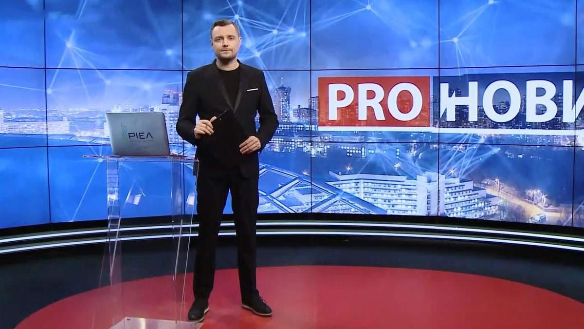 Випуск новин за 19:00: Революція через корупцію. Журналістське розслідування Bihus.info