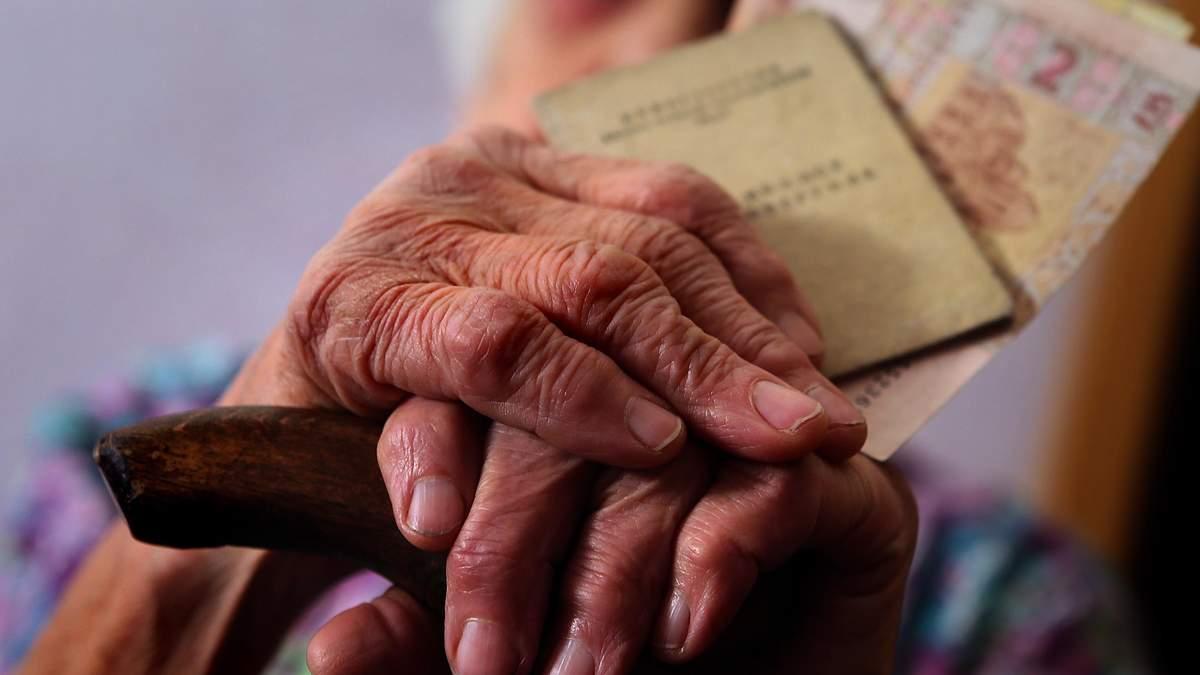 Підвищення пенсій
