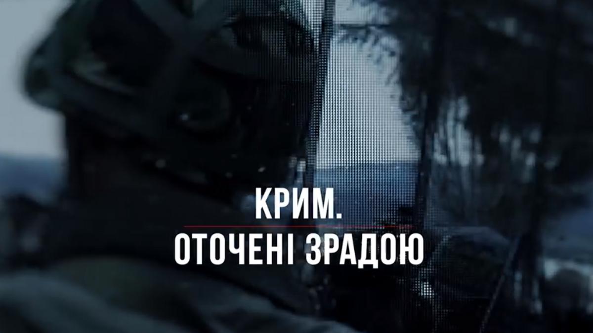 """У Києві презентують документальну стрічку """"Крим. Оточені зрадою"""""""