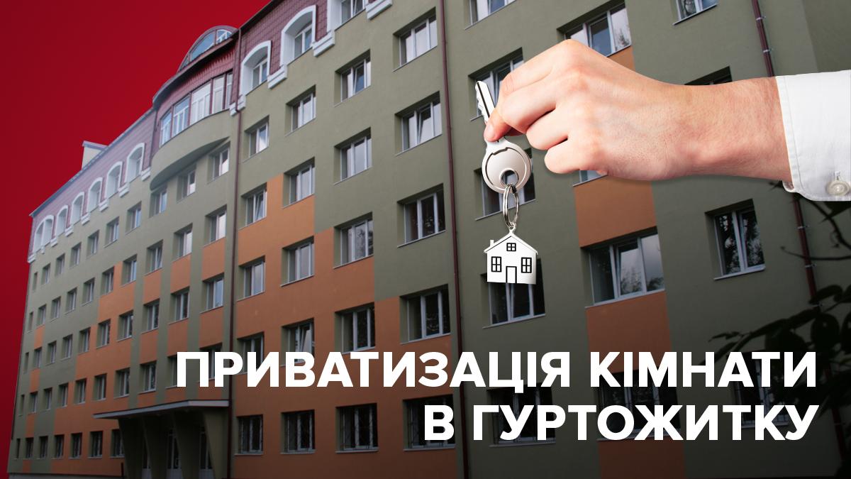 Как приватизировать комнату в общежитии: инструкция