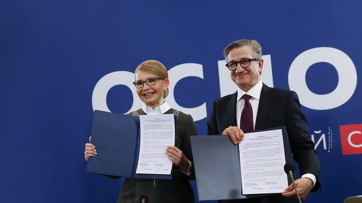Сергій Тарута підтримав Юлію Тимошенко – кандидати підписали Меморандум