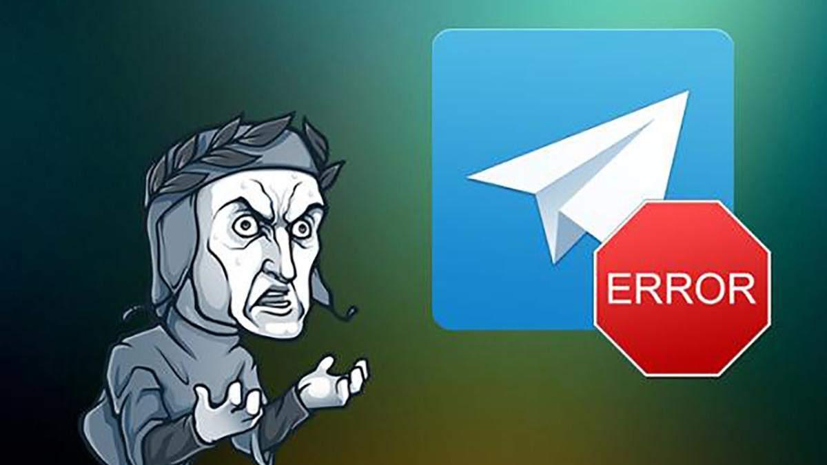 В Telegram произошел сбой