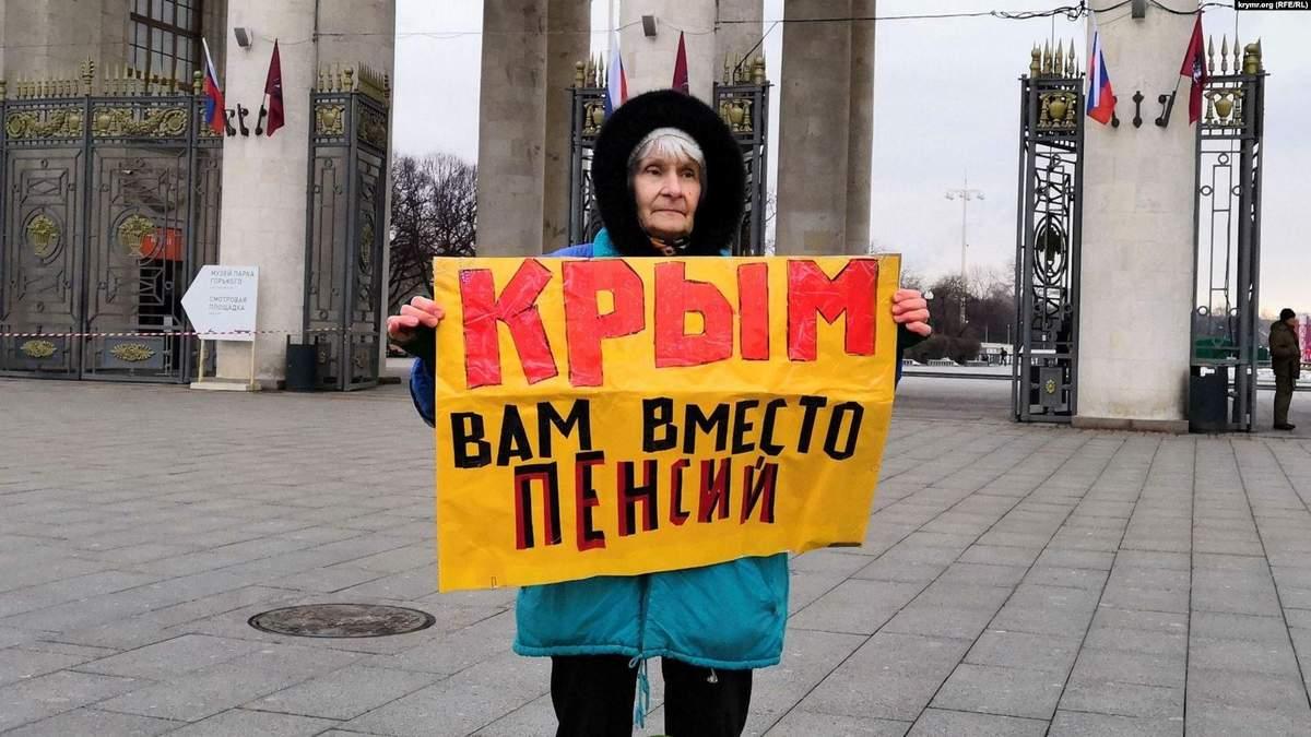 Жителі Москви протестували проти анексії Криму: фото
