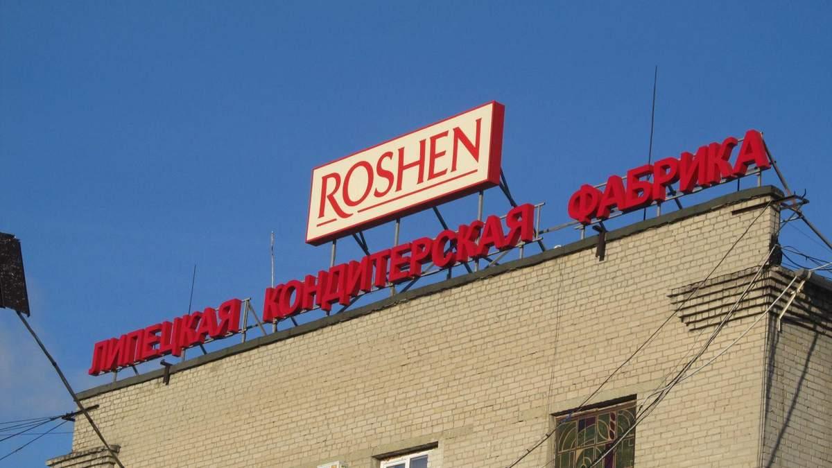 Липецька фабрика Roshen: як Порошенко продовжує вести бізнес в Росії - 18 марта 2019 - Телеканал новостей 24