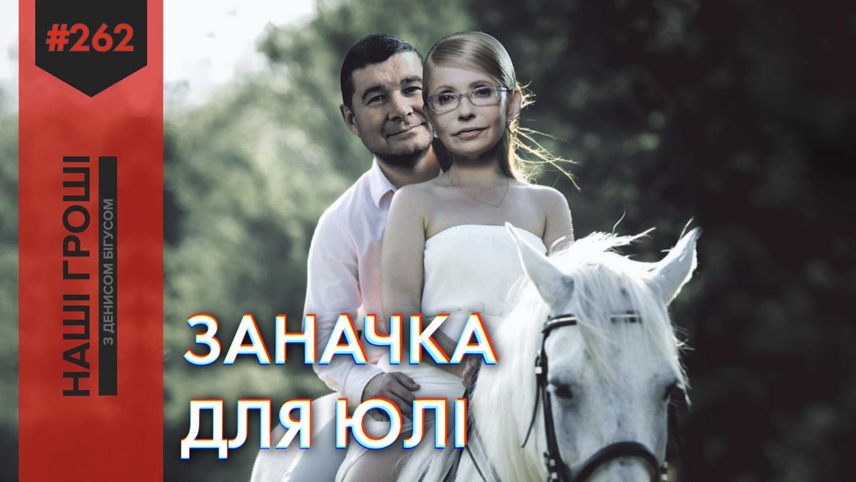 """Фейкові """"донори"""" Тимошенко виявилися фігурантами """"газової справи"""" Онищенка"""