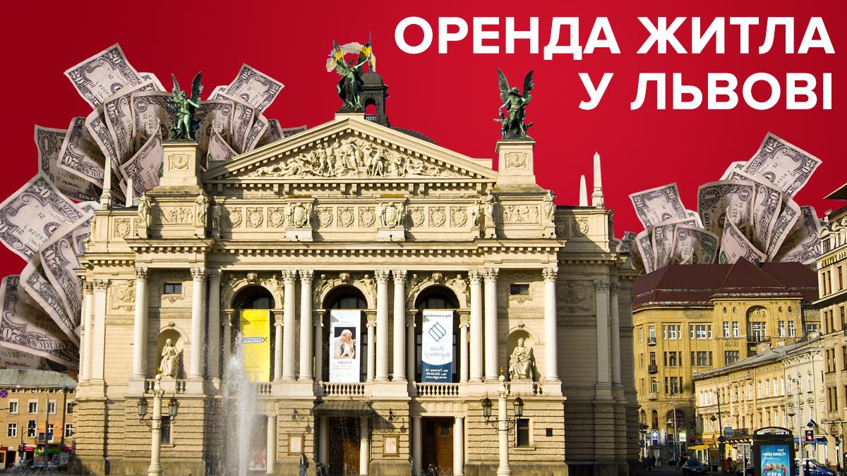 IТ-шники и студенты: почему растут цены на аренду квартир во Львове