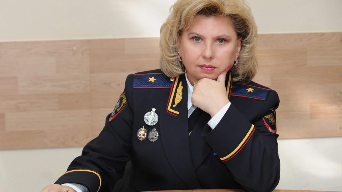 Російська омбудсвумен Тетяна Москалькова