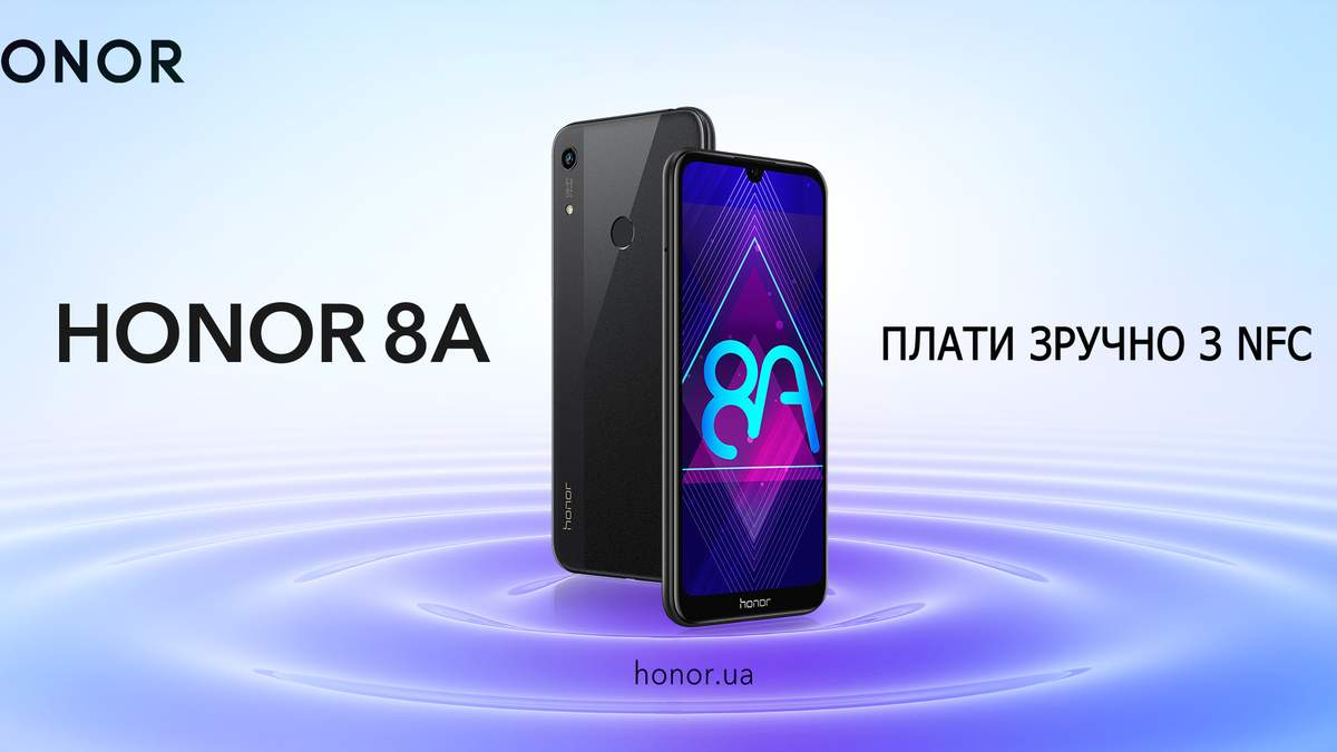 Honor 8A: цена в Украине