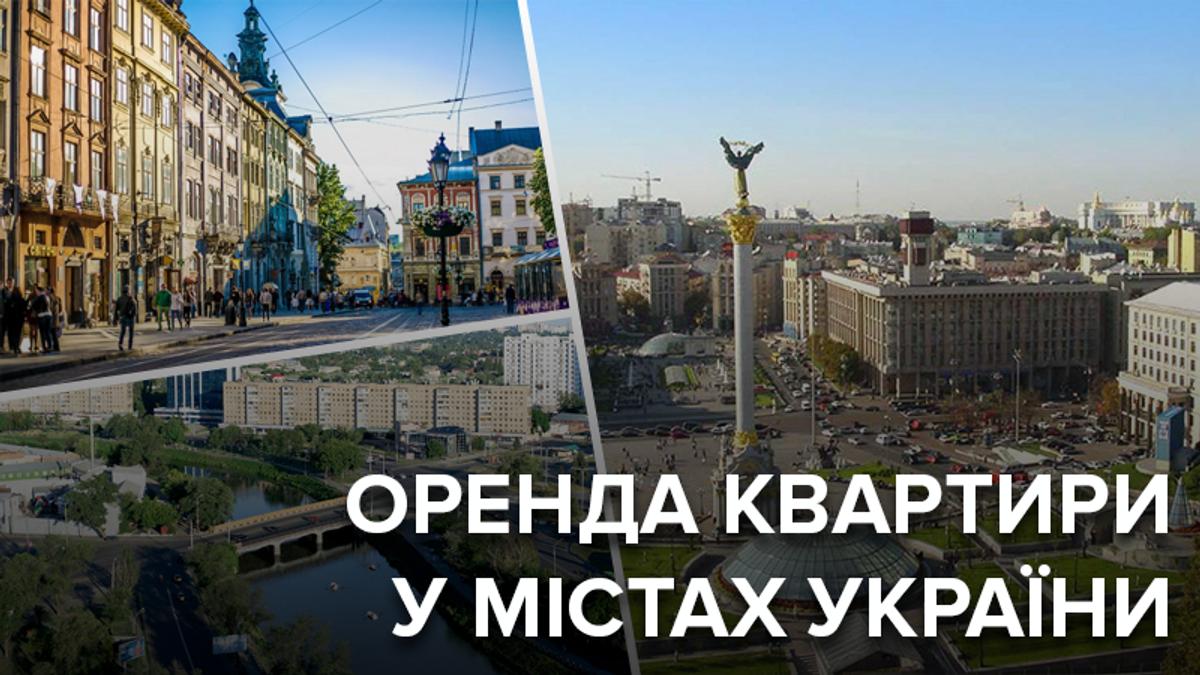 Ціна оренди квартири у містах України