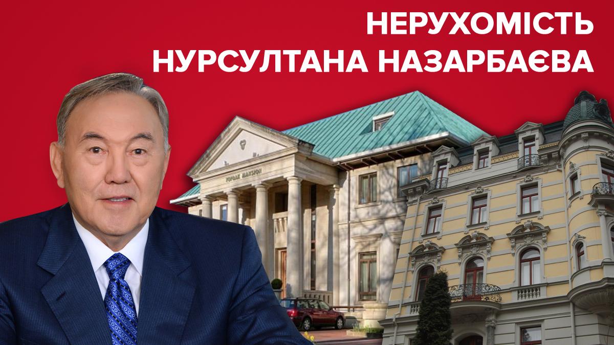 Нурсултан Назарбаєв пішов у відставку: що відомо про його нерухомість