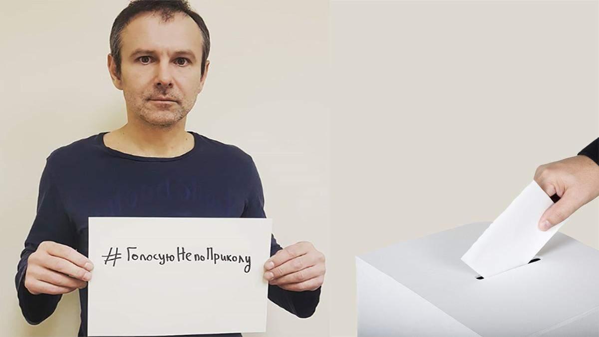 Голосую не по приколу – Вакарчук устроил флешмоб: видео