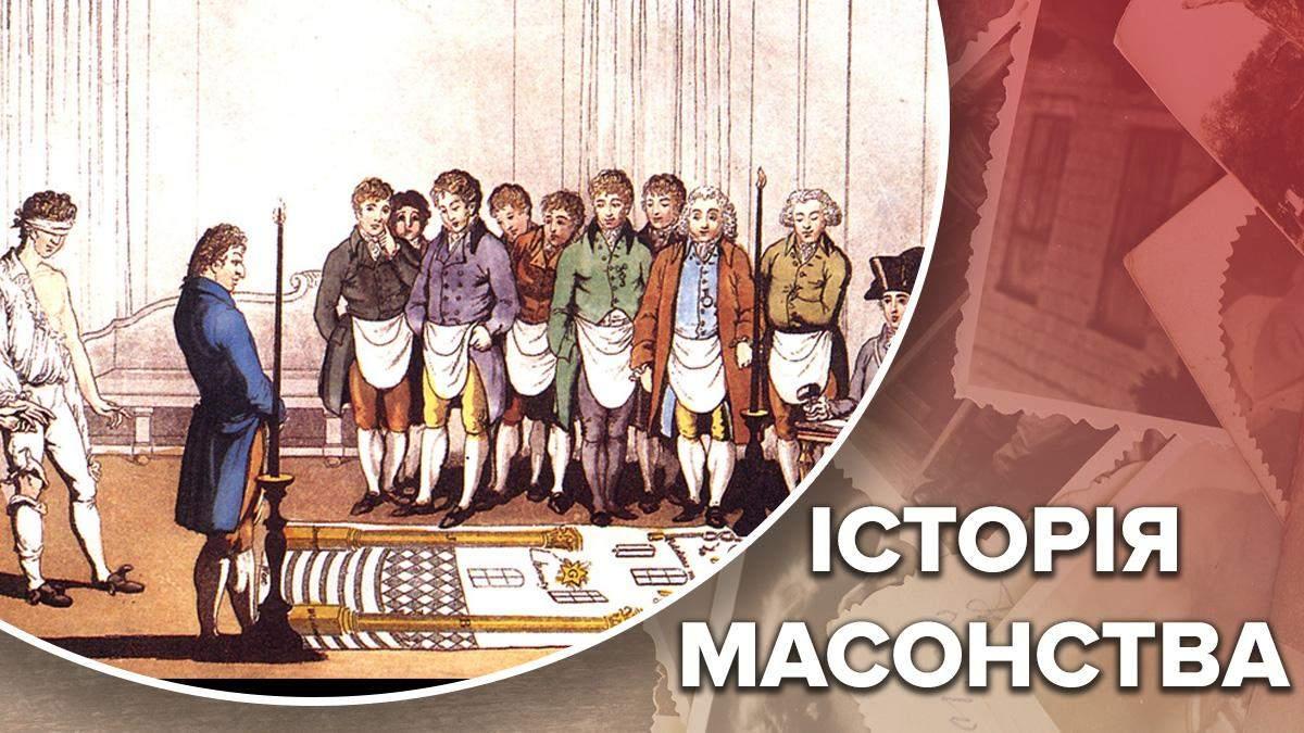 Хто такі масони та чому їх діяльність заборонялася – факти
