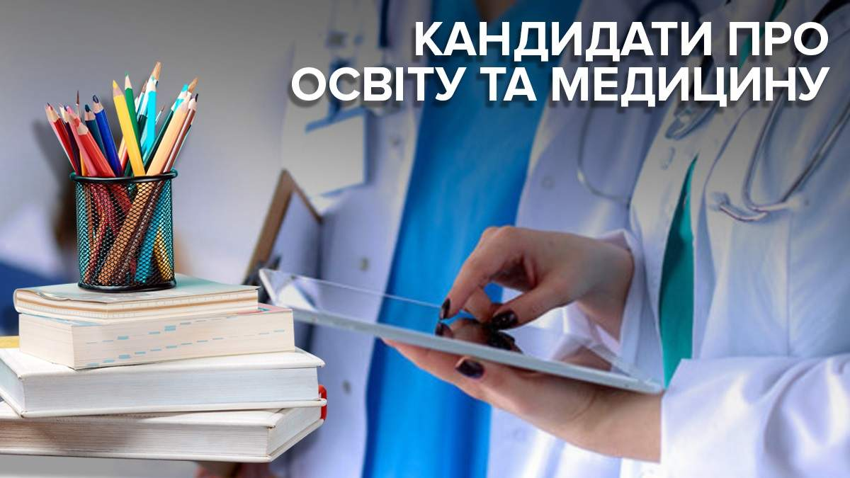 Обіцянки від кандидатів щодо охорони здоров'я та освіти