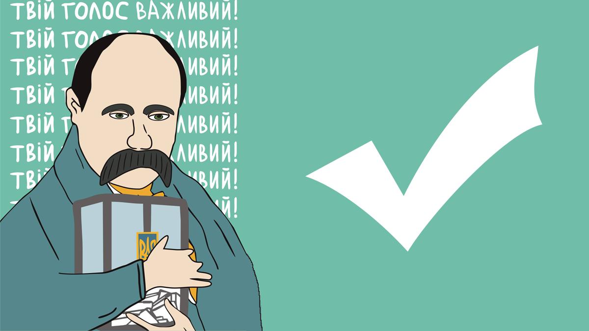 Вибори 2019 - 2 тур Україна стартували - інструкція як голосувати