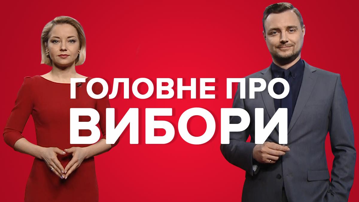 Выборы 2019 - 2 тур Украина - смотреть онлайн-трансляцию 21.04.2019