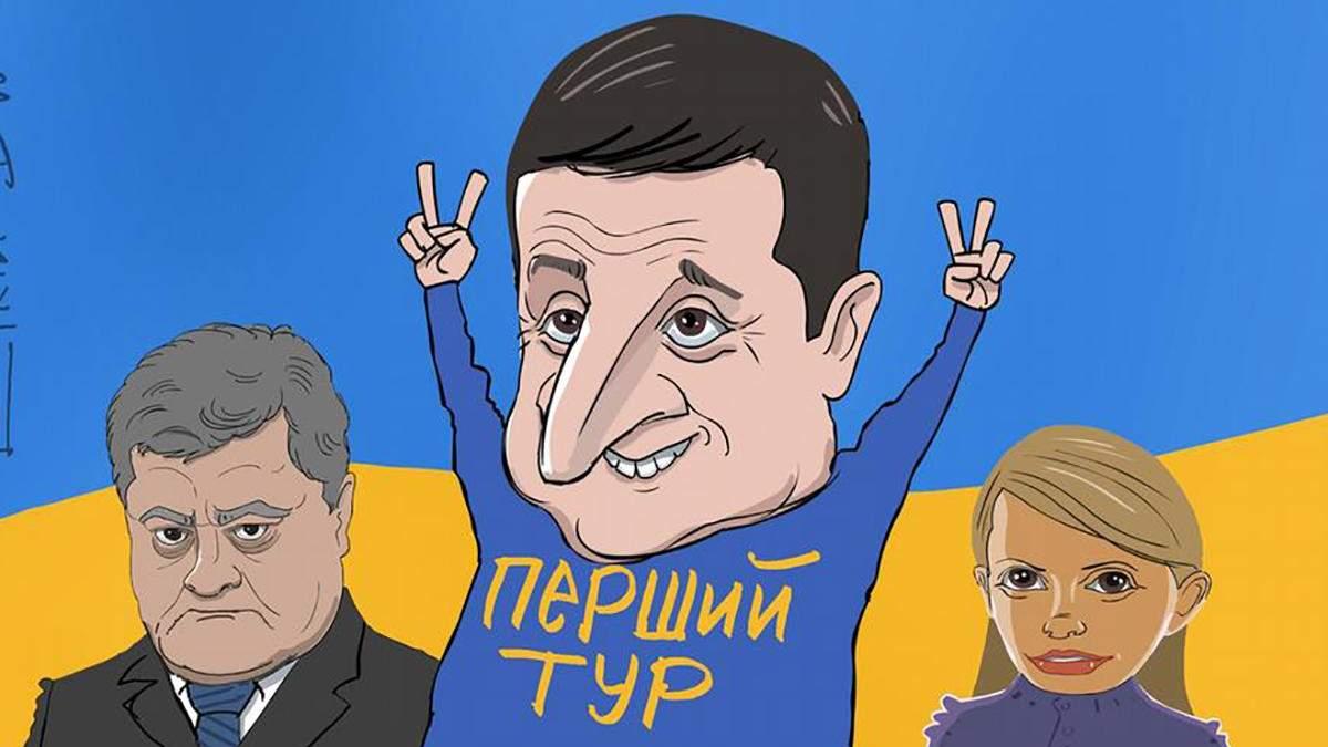 Карикатури на перемогу Зеленського у першому турі виборів