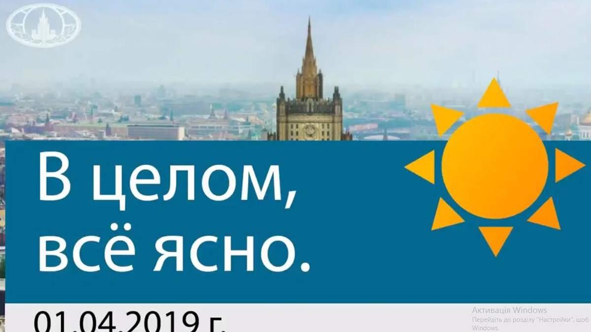 Безглуздий жарт МЗС Росії про вибори президента України