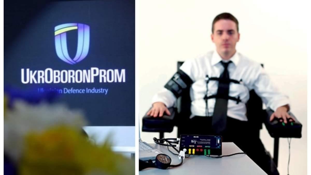 """Керівники """"Укроборонпрому"""" змушені будуть пройти перевірку на поліграфі після корупційного скандалу"""