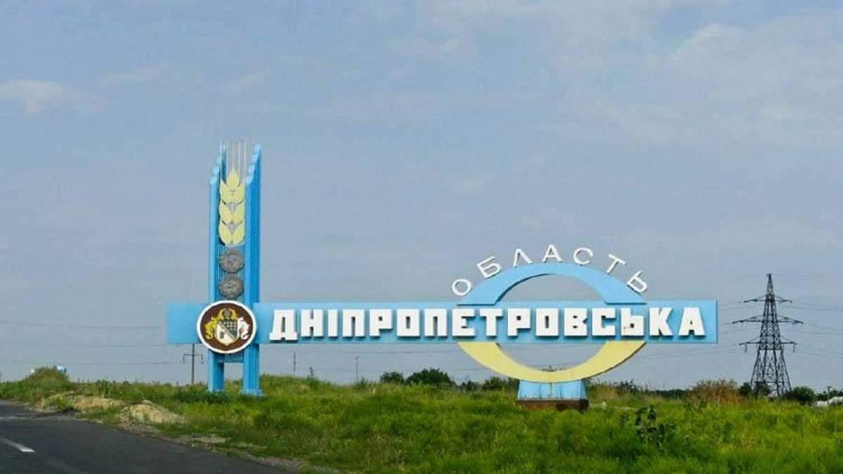 Конституційний суд дозволив перейменувати Дніпропетровську область