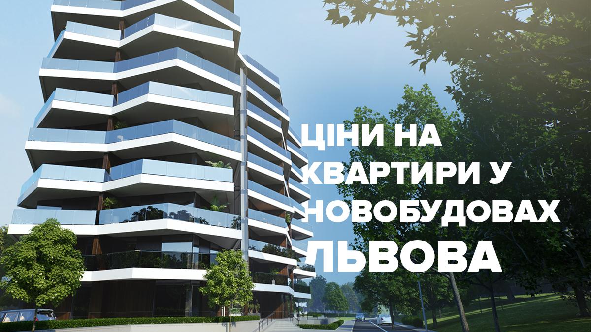 Как изменились цены на квартиры в новостройках Львова в марте: красноречивые цифры