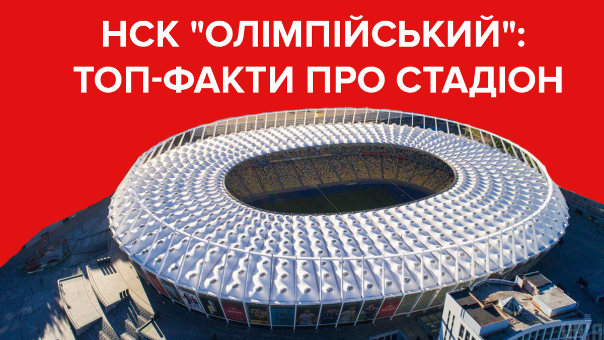 НСК Олімпійський - все про стадіон, де пройдуть дебати кандидатів в президенти 2019