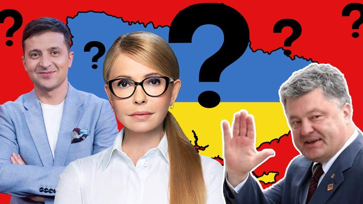 Как Украина голосовала в первом туре президентских выборов