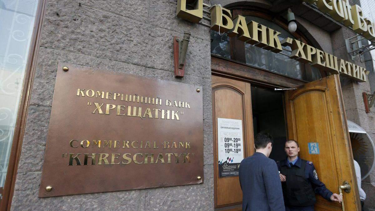 """Збанкрутілий банк """"Хрещатик"""" повертається на ринок: хто та скільки від цього виграв - 9 квітня 2019 - Телеканал новин 24"""