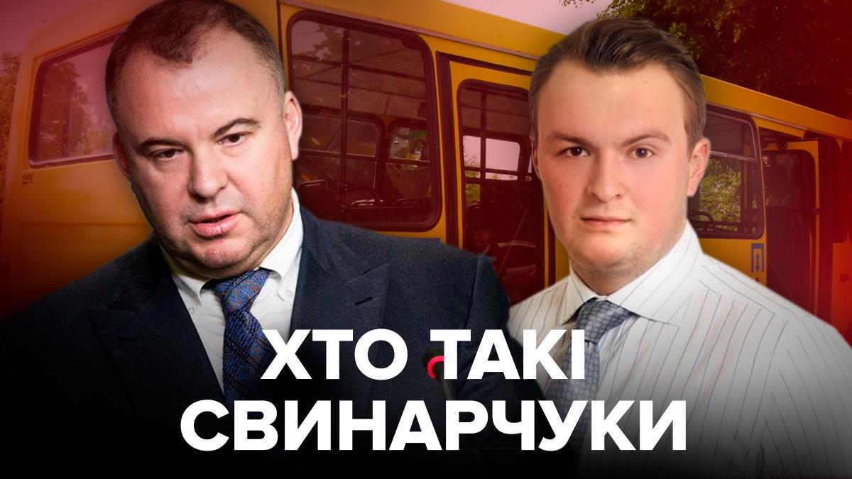Кто такие Свинарчукм (Гладковские) в Украине - что о них известно