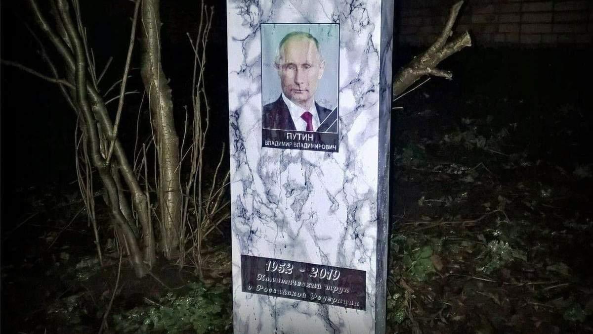 Путіну знову встановили надгробок у Санкт-Петербурзі