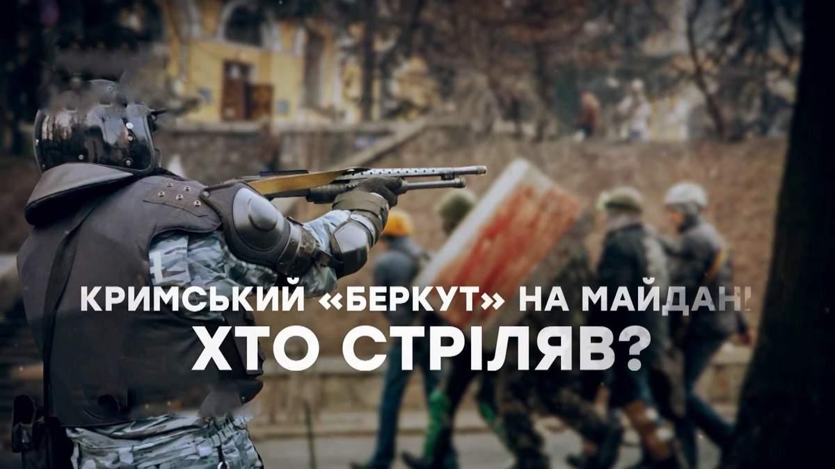 """Які накази виконував кримський """"Беркут"""" на Майдані: журналістське розслідування"""