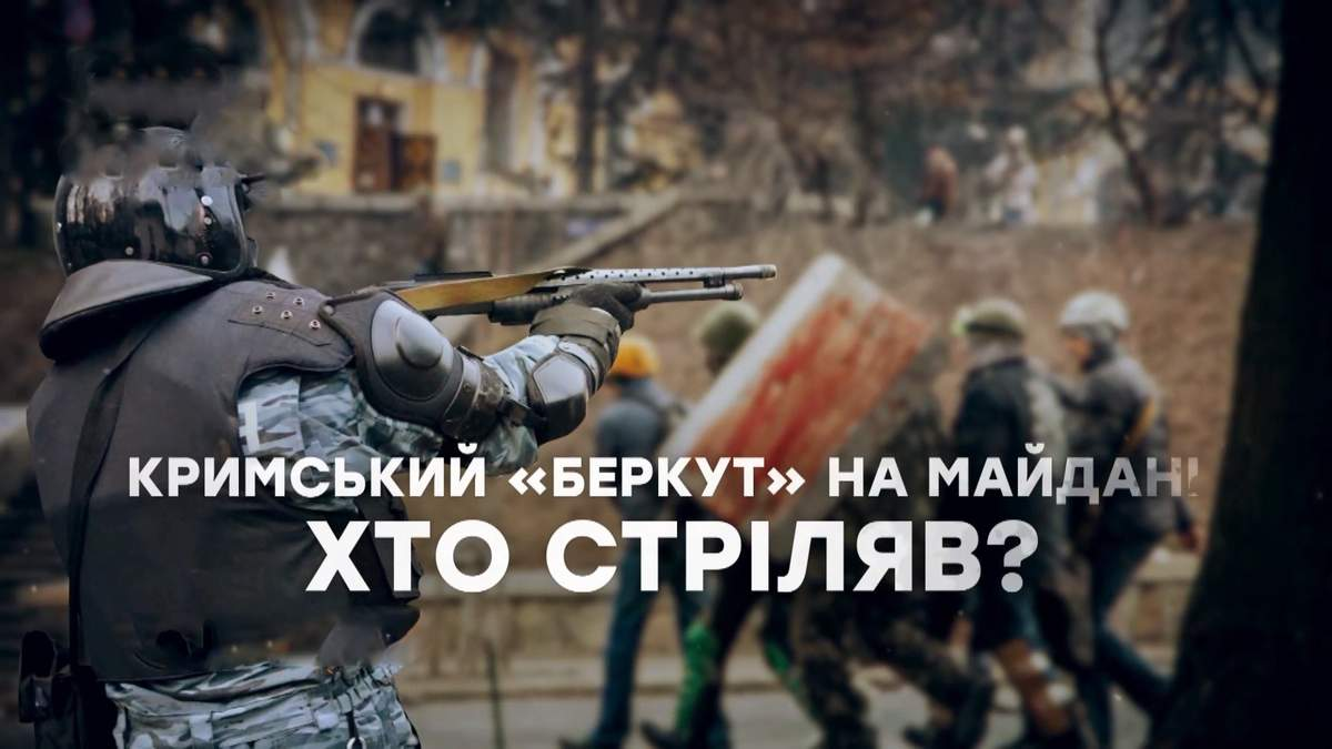"""Какие приказы выполнял крымский """"Беркут"""" на Майдане: журналистское расследование"""
