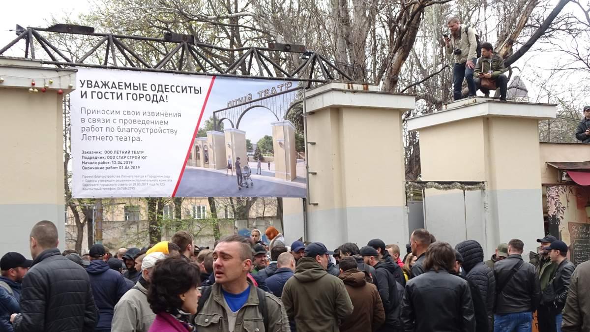 В Одесі протестували проти незаконного будівництва в Літньому театрі: не обійшлося без сутичок